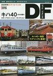 鐵道車輛 DETAIL FILE Vol.16