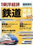 鐵道完全解明手冊 2015年版