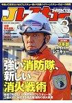 J-RESCUE救難情報 3月號2015