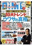 DIME 5月號2015附便條紙