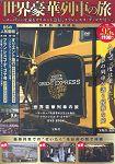 世界豪華列車之旅 DVD BOOK附DVD