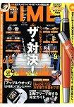 DIME 7月號2015附BEAMS鋼筆
