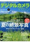 數位相機雜誌 6月號2015
