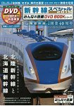 新幹線特刊-大家的鐵道DVD BOOK系列 2015年版