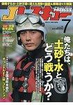 J-RESCUE救難情報 7月號2015