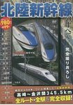 北陸新幹線大全 DVD BOOK