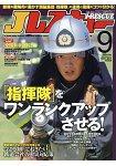 J-RESCUE救難情報 9月號2015