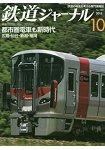 鐵道JOURNAL 10月號2015