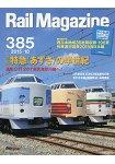 Rail Magazine  10月號2015