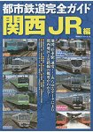 都市鐵道完全指南-關西JR篇