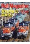 Rail Magazine  11月號2015