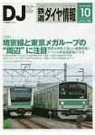 鐵道時刻表情報 10月號2015