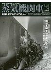 蒸氣火車 EX Vol.22 (2015年秋季號)