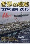 世界的艦船 11月號2015