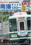 南海電氣鐵道株式會社130週年紀念特刊附DVD