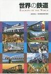 世界各國的鐵路指南