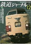 鐵道JOURNAL 12月號2015