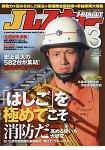 J-RESCUE救難情報 3月號2016