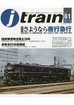 j train 4月號2016
