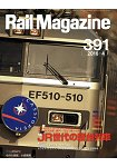 Rail Magazine  4月號2016