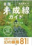 日本全國未成線鐵道指南-不為人知的鐵道