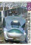 鐵道JOURNAL 6月號2016