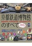 京都鐵道博物館大全