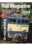 Rail Magazine  7月號2016