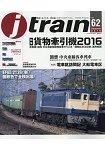 j train 7月號2016