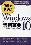 3秒解決!Windows 10 活用事典