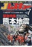 J-RESCUE救難情報 7月號2016