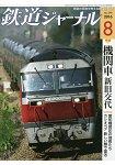 鐵道JOURNAL 8月號2016