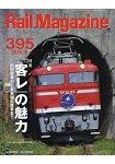 Rail Magazine  8月號2016