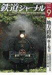 鐵道JOURNAL 9月號2016