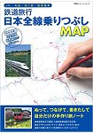 鐵道旅行-日本全線完全制霸地圖