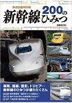 新幹線200個秘密-鐵道Pia特別篇