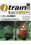 j train 10月號2016