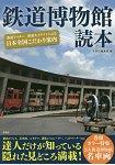 鐵道博物館讀本
