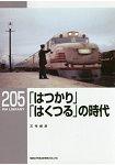 HATSUKARI 特急列車與HAKUTSURU 寢台列車時代
