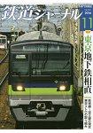 鐵道JOURNAL 11月號2016
