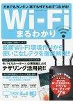 Wi-Fi 一本通