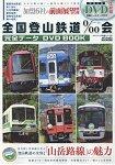 全國登山鐵道&#8240會完全資料DVD BOOK