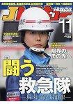 J-RESCUE救難情報 11月號2016