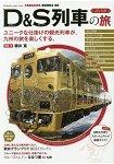 JR九州觀光列車D&S列車之旅