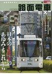 路面電車EX Vol.8(2016年度) 特集:日本低底盤路面電車的進化與未來