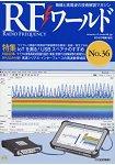 RF 無線電頻率世界-無線與高週波技術解說情報誌 Vol.36
