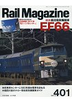 Rail Magazine  2月號2017附年曆