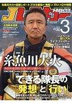 J-RESCUE救難情報 3月號2017