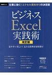 商務Excel實踐術 修訂版