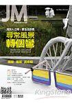 JM朱銘美術館 號2012^#48